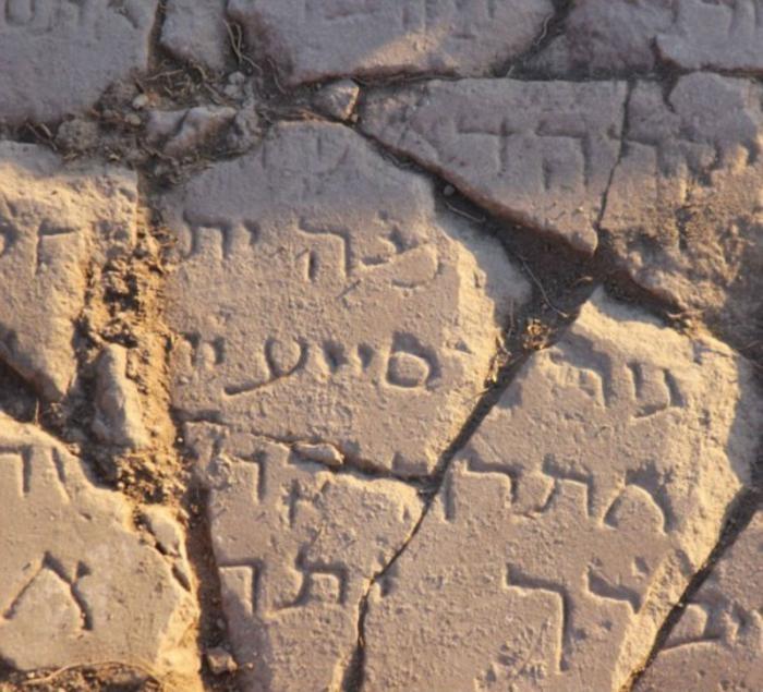 Je li pronađeno mjesto gdje je Isus pitao: Kako ti je ime?