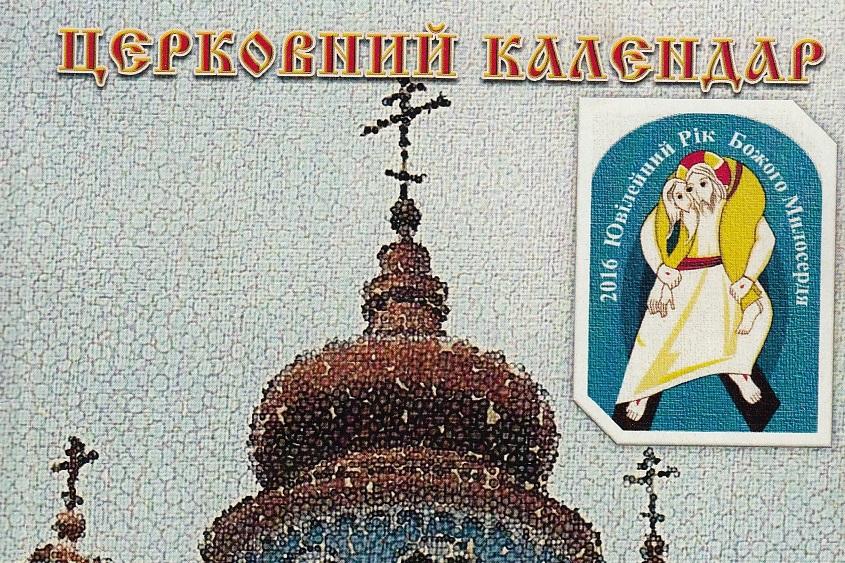 Novi prilog boljem shvaćanju Grkokatoličke crkve u Bosni i Hercegovini